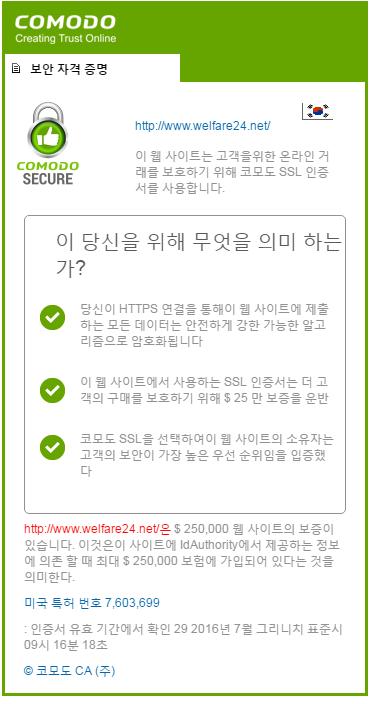더나은복지세상 보안서버인증(SSL)코모도 보안상태 상세내용(한글)_comodo_Security Credentials